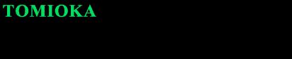 富岡印刷株式会社ロゴ